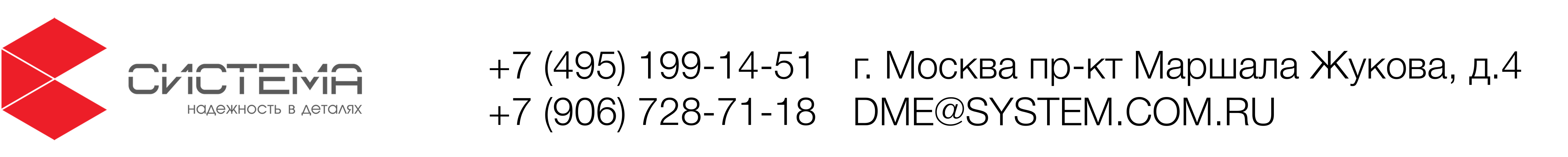 DMERU, SYSTEM